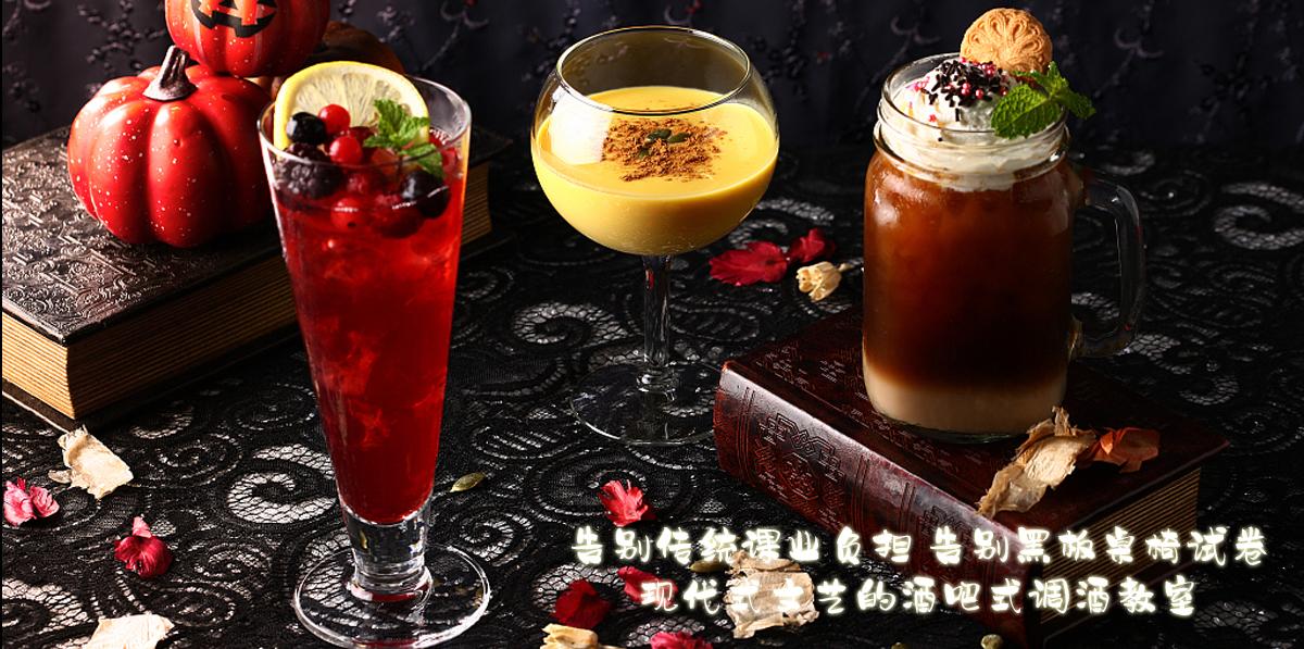 1111调酒模块.jpg